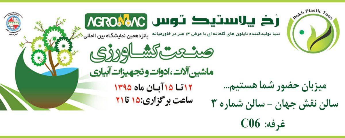حضور رخ پلاستیک توس نمایشگاه صنعت کشاورزی اصفهان