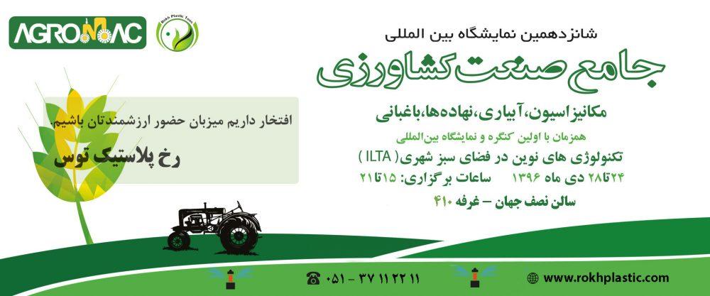 دعوتنامه نمایشگاه جامع کشاورزی اصفهان 96